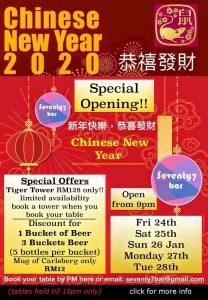 Chinese New Year 2020 new dates